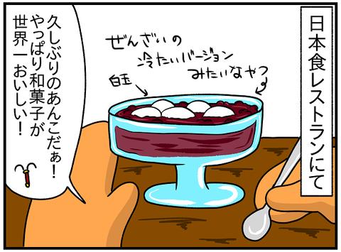 豆が甘い1