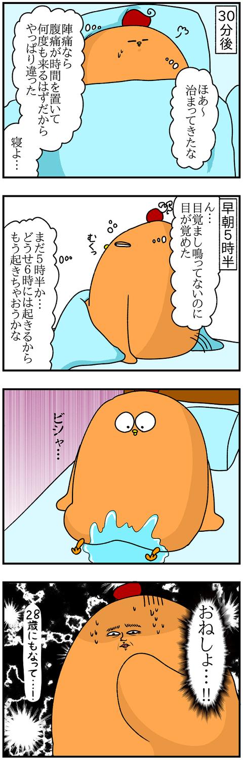 出産レポ②2