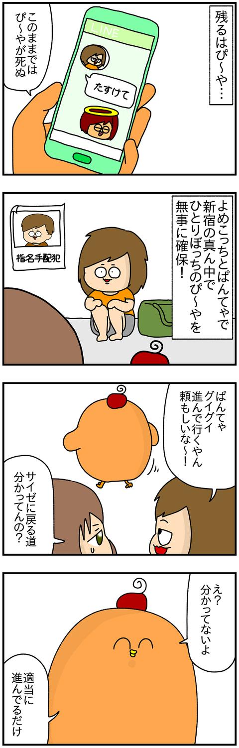 764.日本レポ742