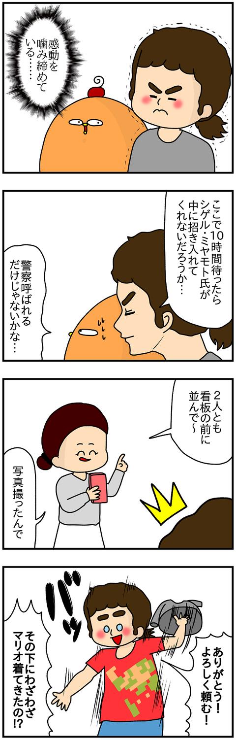 714.日本レポ㉛2