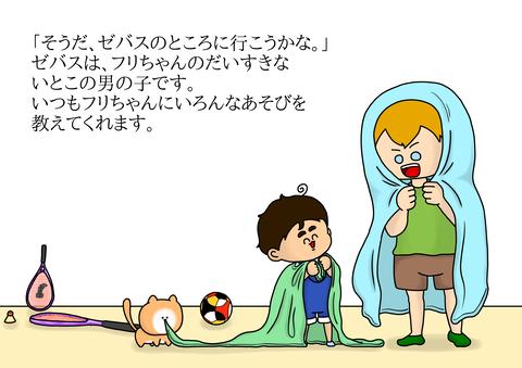 おさんぽ10