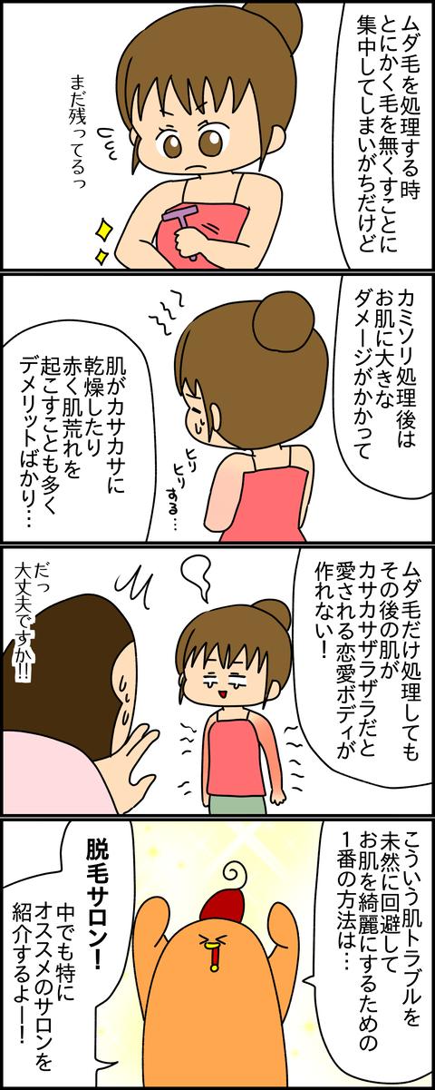 ミュゼブログ2