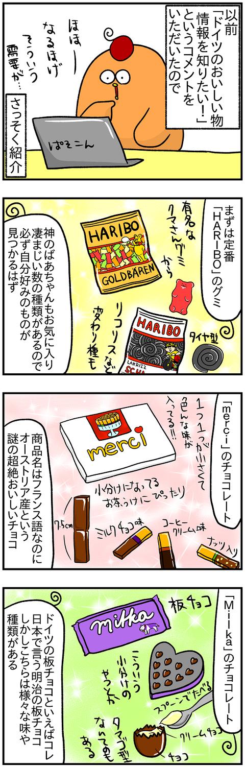 おススメお菓子1