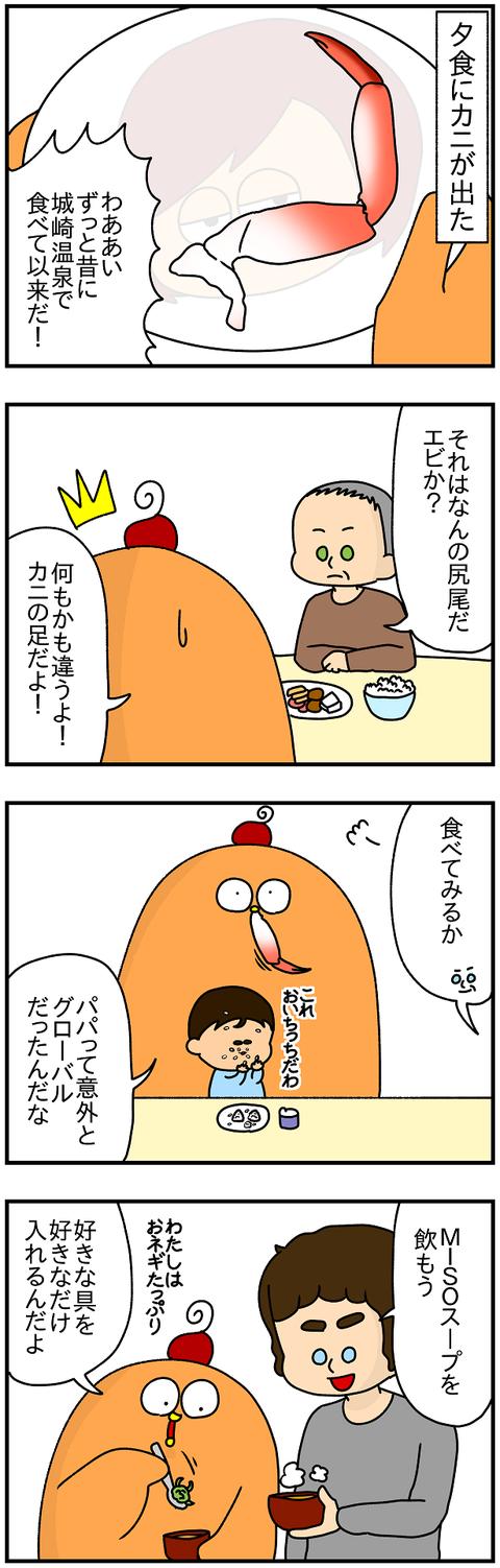 739.日本レポ531