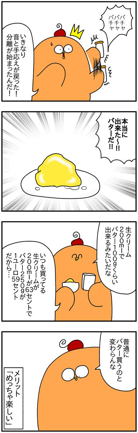 2050.バター2