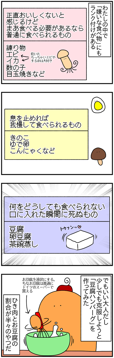 2440.豆腐ハンバーグ1