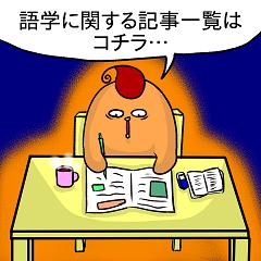 記事誘導語学