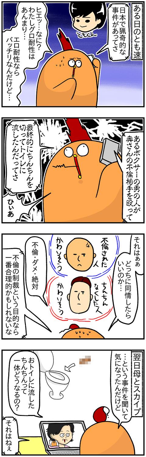 ちんちん1