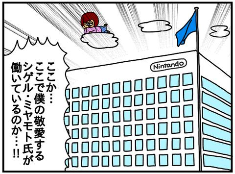 714.日本レポ㉛3