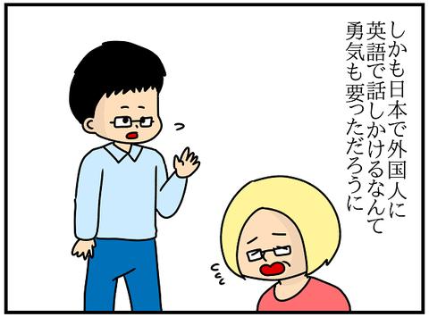 694.日本レポ⑬3
