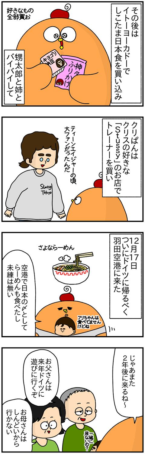 786.日本レポ921