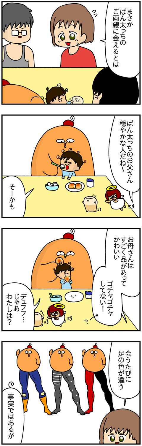 781.日本レポ882