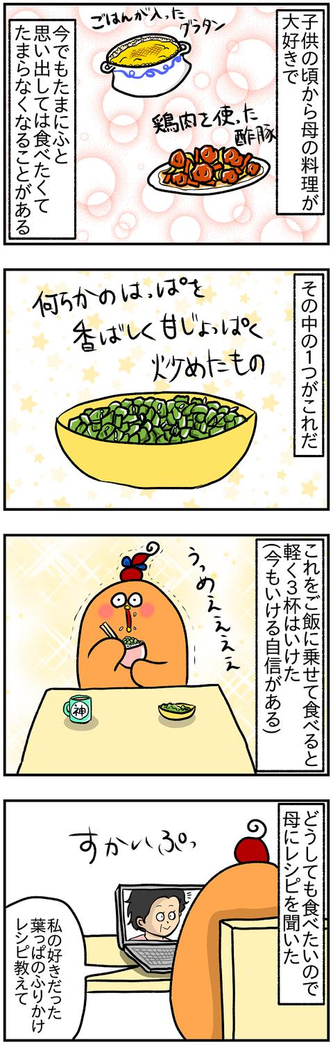 元気な葉っぱ1