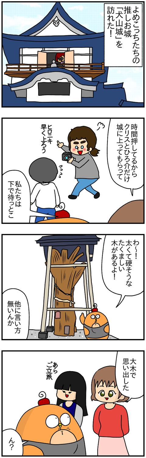 720.日本レポ㊲1