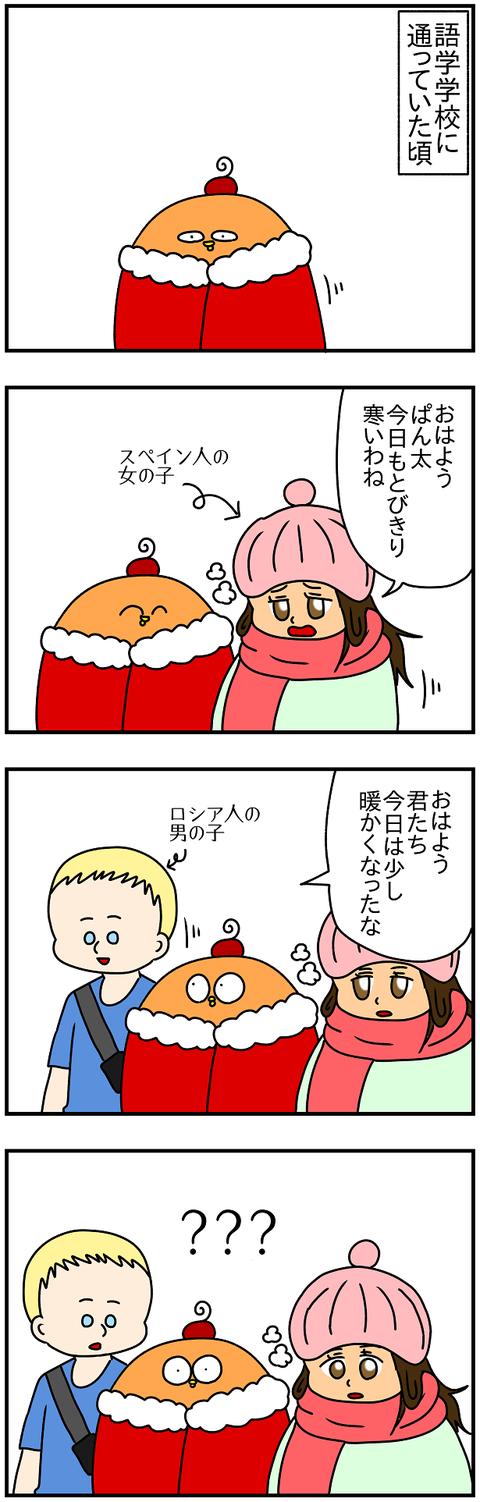 818おまけ.寒さ