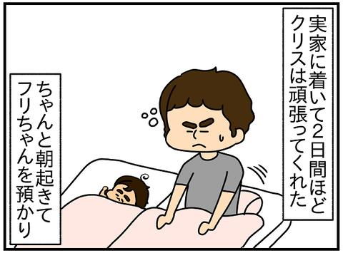 2112おまけ.きっかけ②1