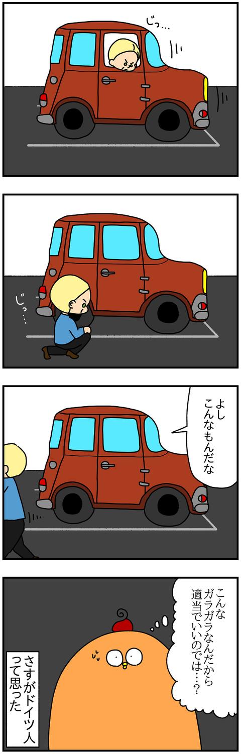 986.駐車線2