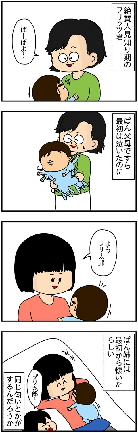 784おまけ.姉