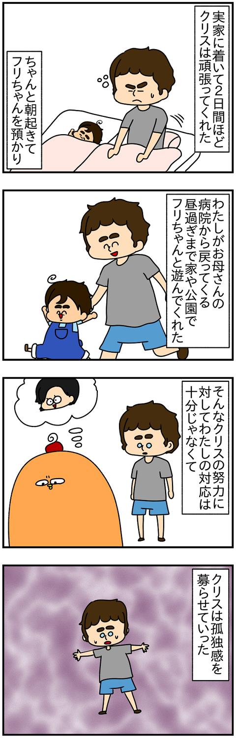 2112おまけ.きっかけ②