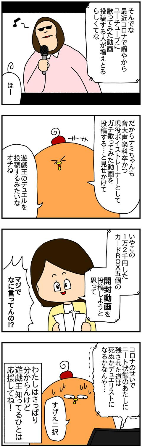 2182.遊戯王2