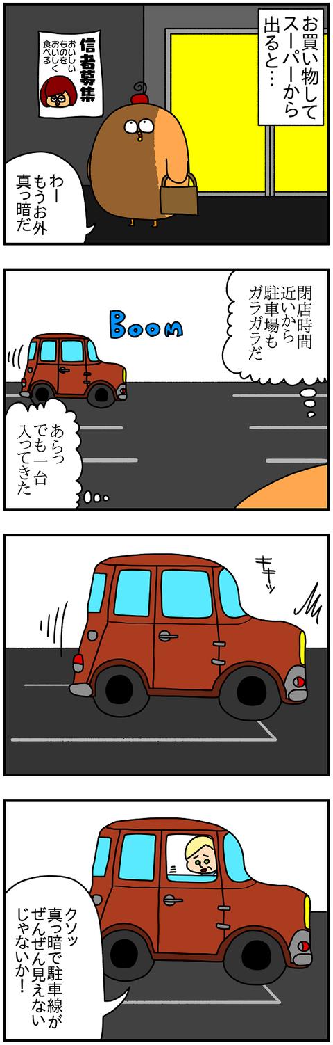 986.駐車線1