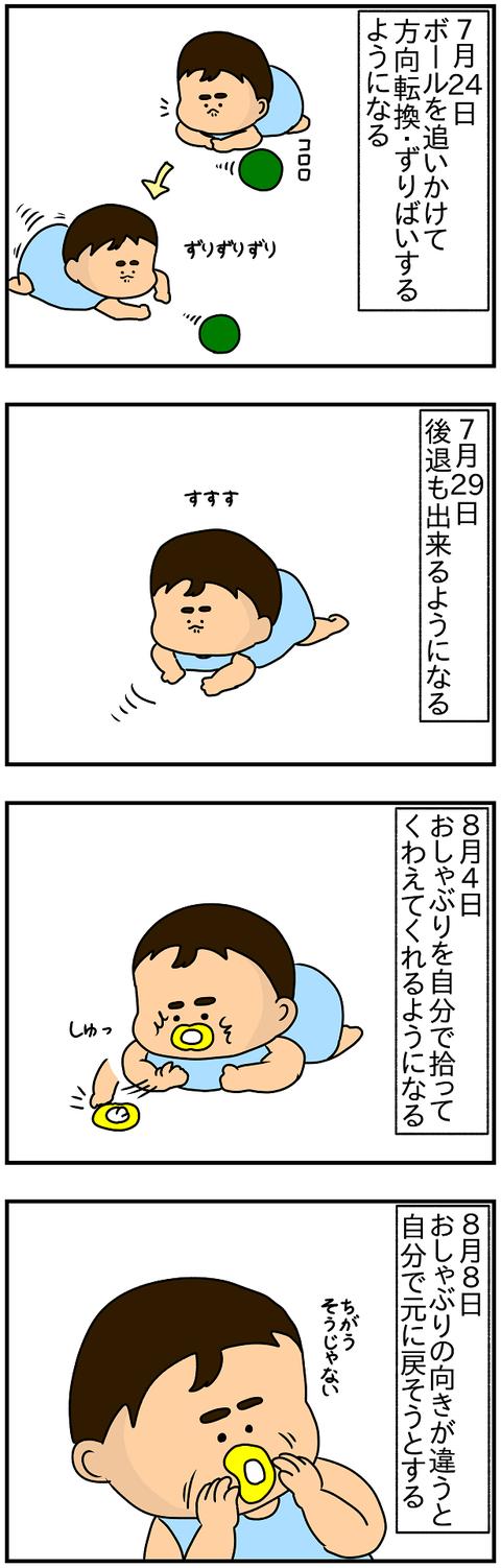 539おまけ.成長期⑤1