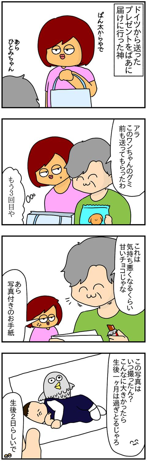506.サバ寿司1