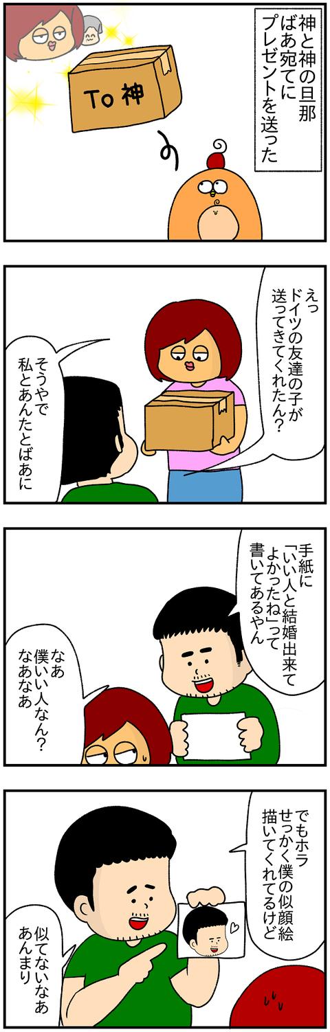 464.あすかちゃん1