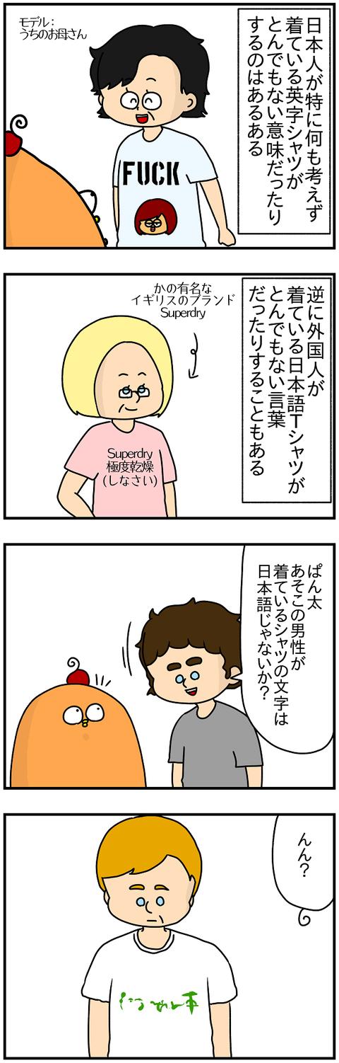 917.Tシャツ1