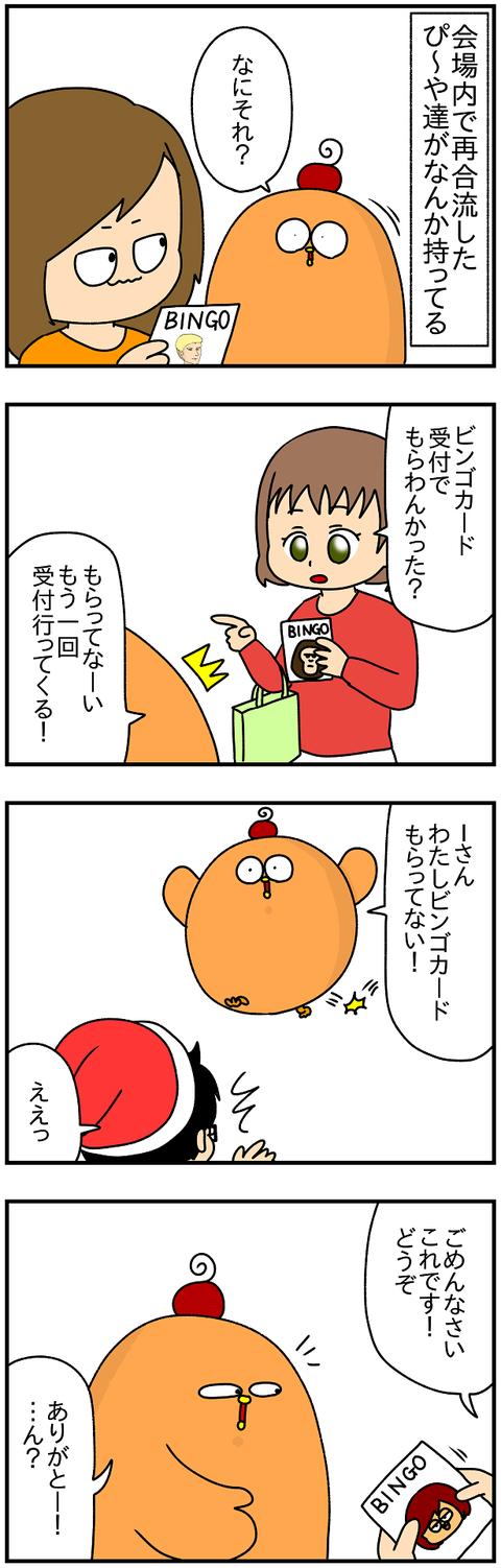 767.日本レポ771