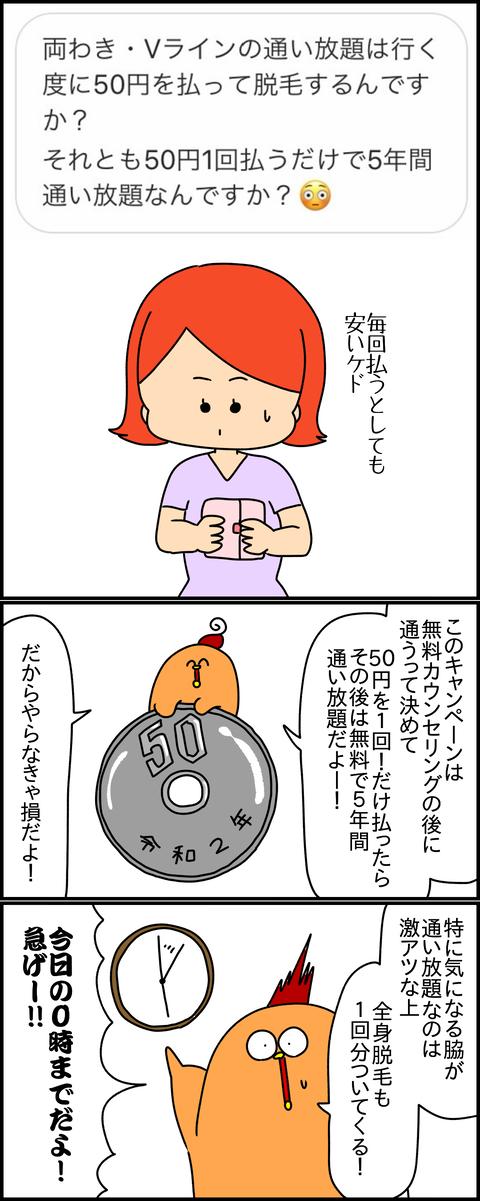 ミュゼ22日ブログ2