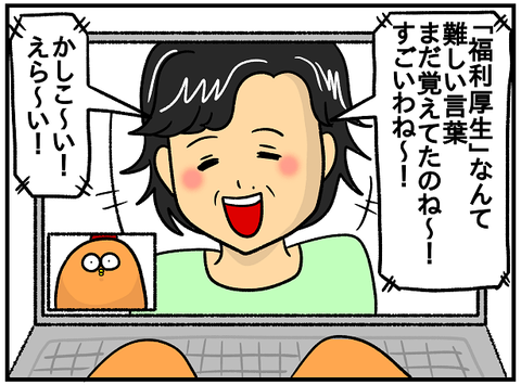 福利厚生3