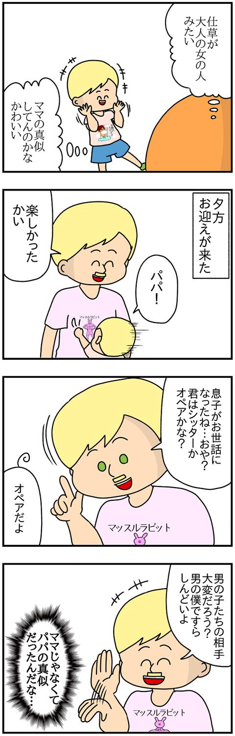 895.仕草2