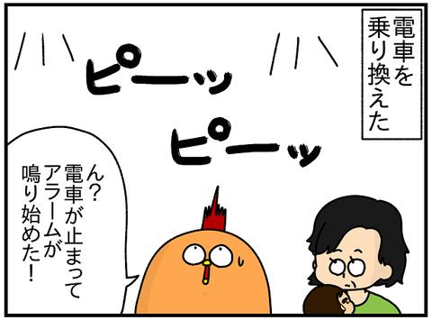 759.日本レポ703