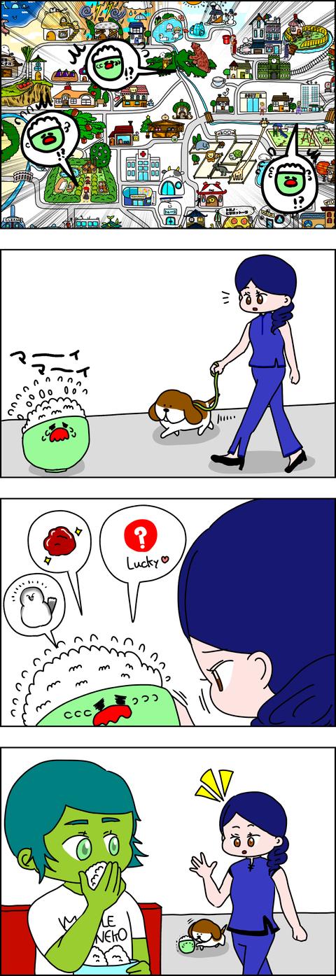 ごはんちゃんのお供③2