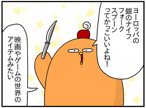 454おまけ.銀の箸1