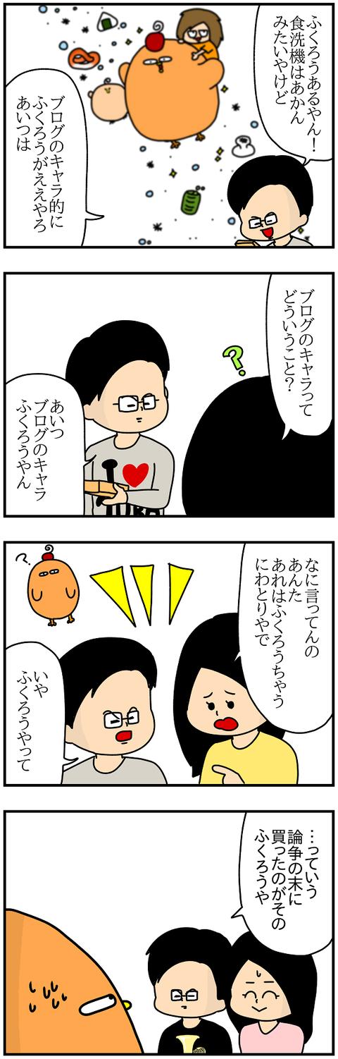 706.日本レポ㉔2
