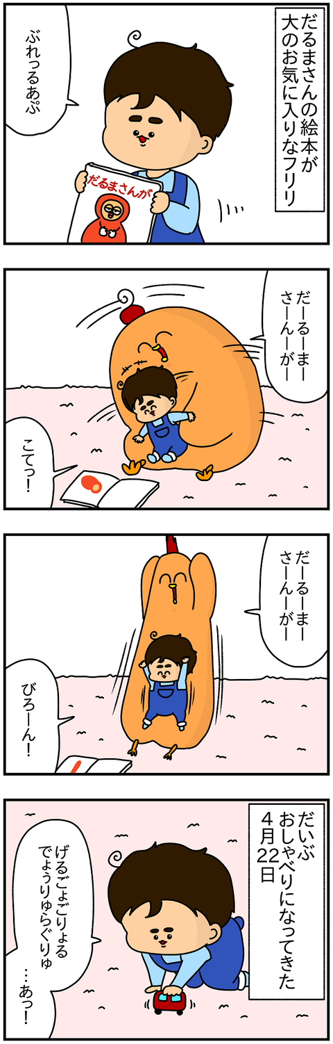 813.だるまさん1
