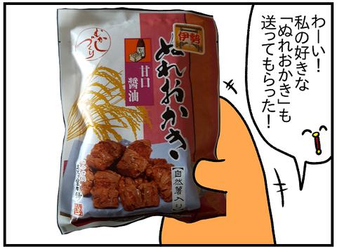 ぬれおかき1