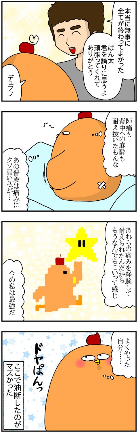 出産レポ⑯2