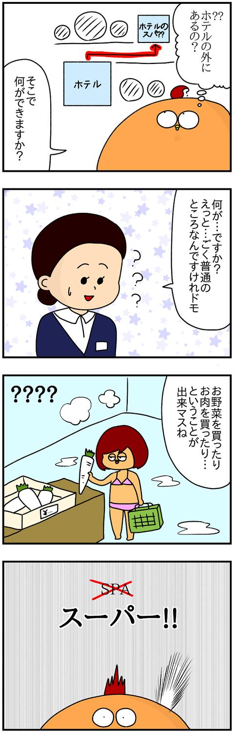 750.日本レポ622