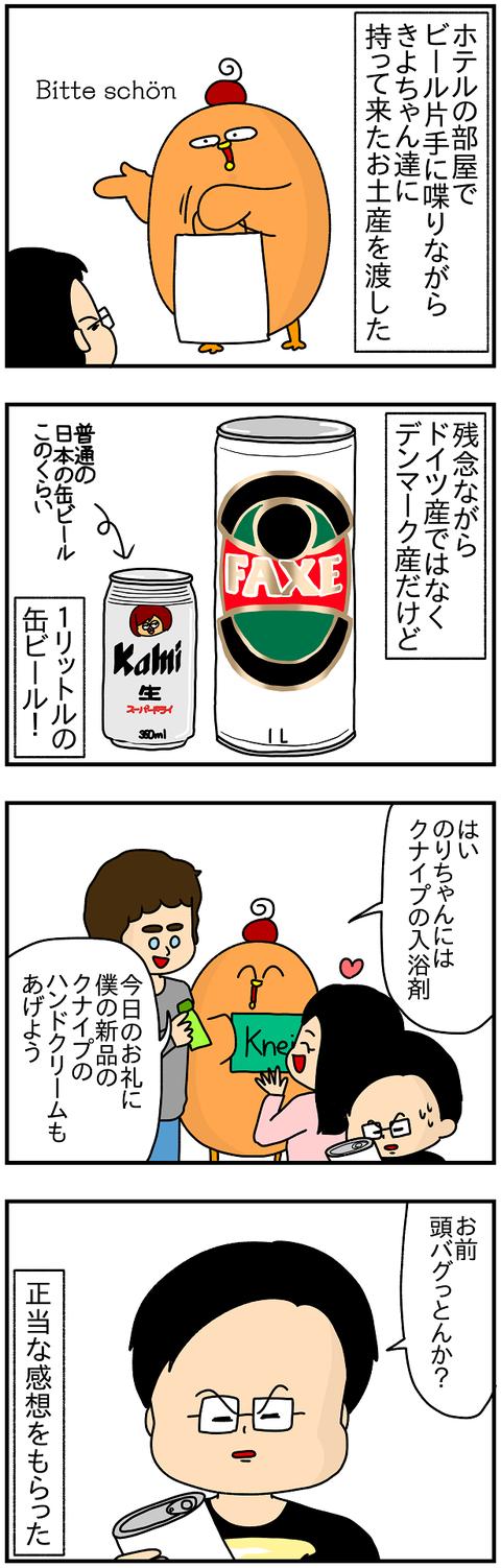 707.日本レポ㉕2