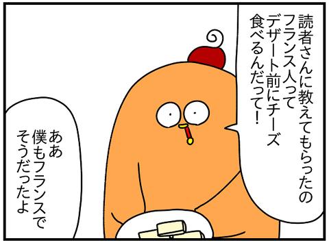 2476.ディナーバトル仏⑨3