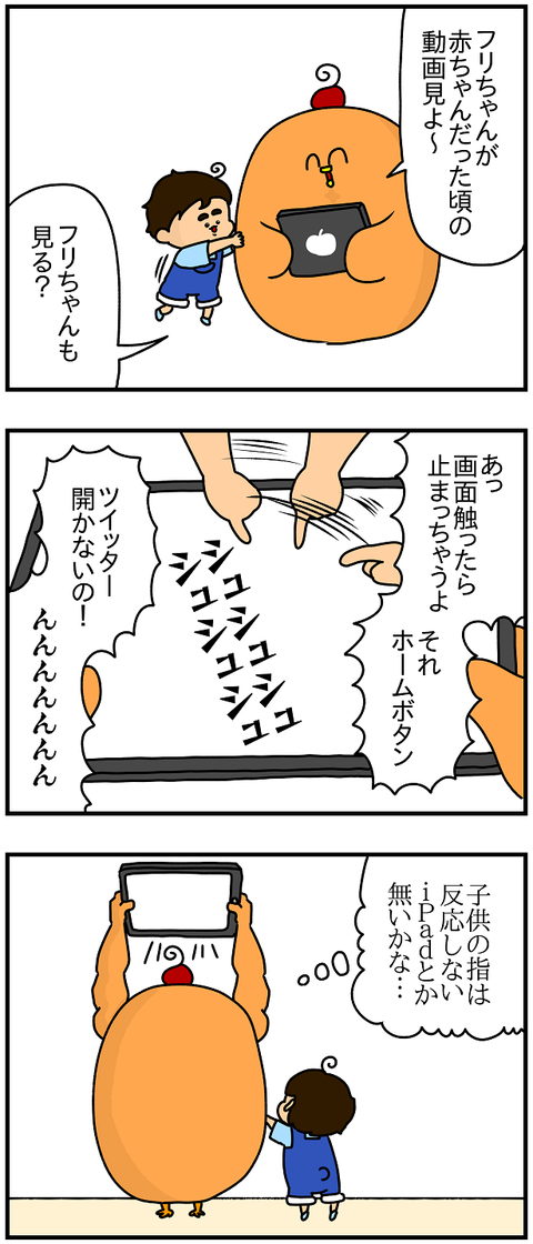894おまけ.ipad