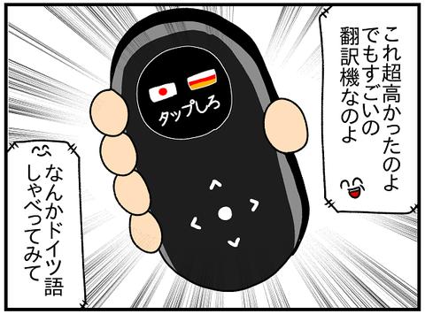 461.翻訳機3