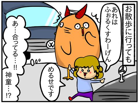 車好きのニキ3