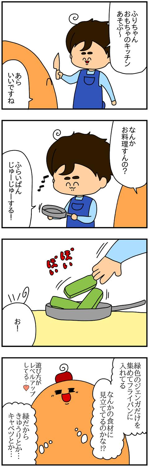 2308.緑ジェンガ1