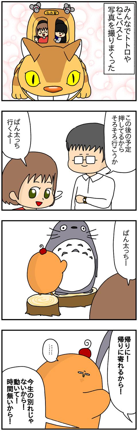 718.日本レポ㉟2
