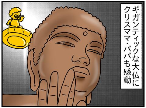 729.日本レポ㊹3