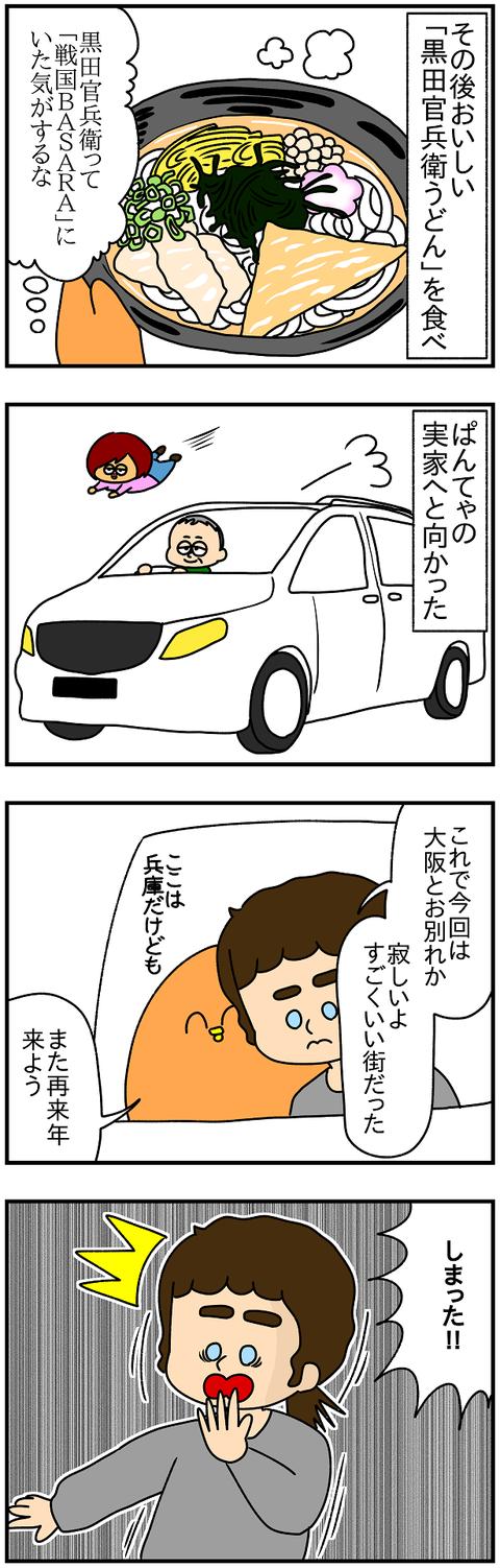 735.日本レポ㊿1